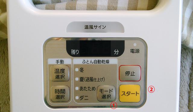 布団乾燥機08