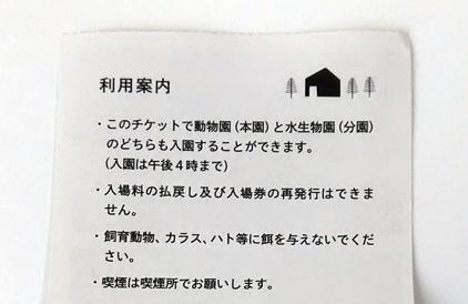 inokashirazoo02