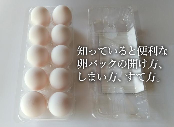 eggpack