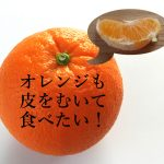 peel_an_orange