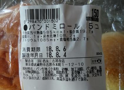 mayonnaisepan06